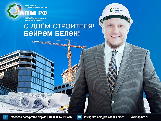 Поздравление президента с днём строителя