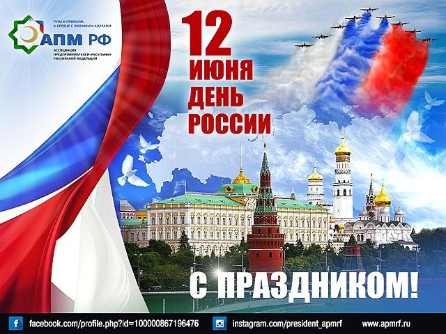 День россии поздравление президент