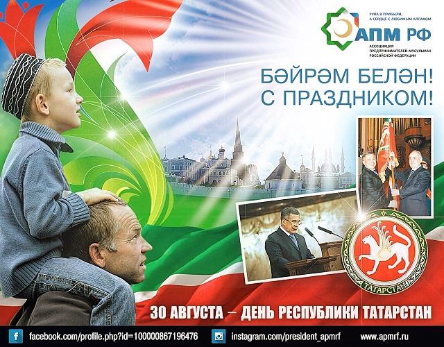 поздравление главы с днем республики татарстан листья золотого